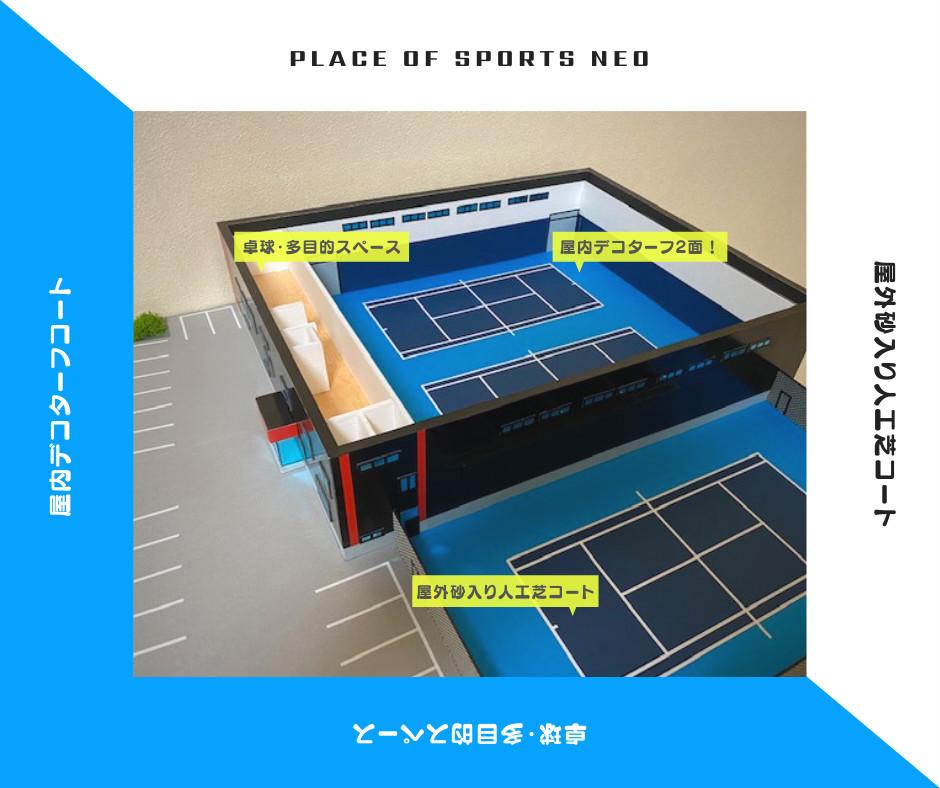 place of sports neo 札幌屋内レンタルテニスコート デコターフ