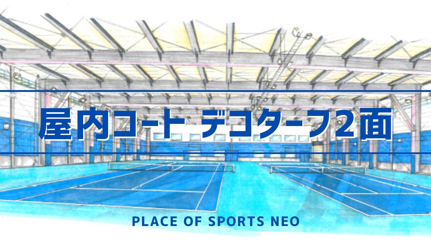 札幌 テニスコート 屋内デコターフ レンタル PLACE OF SPORTS NEO