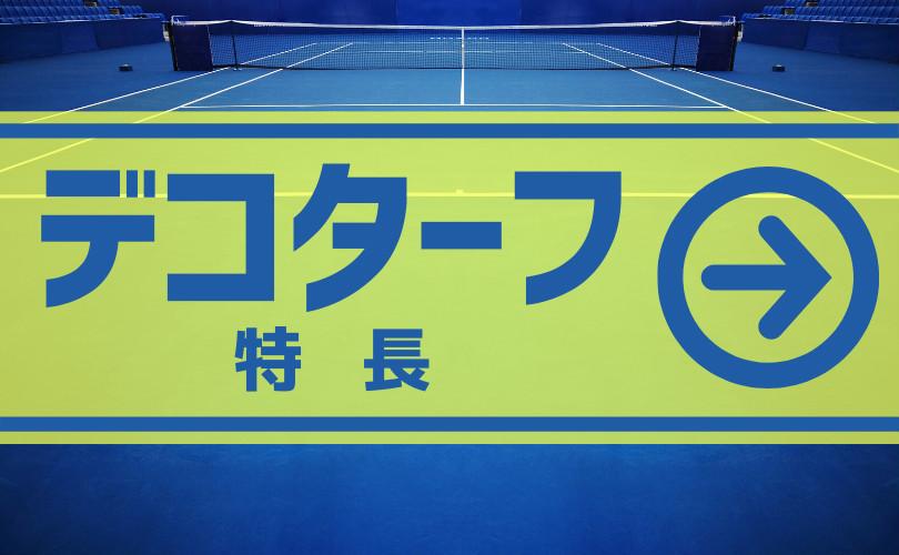 デコターフ特長 屋内テニスコート 札幌 PLACE OF SPORTS NEO