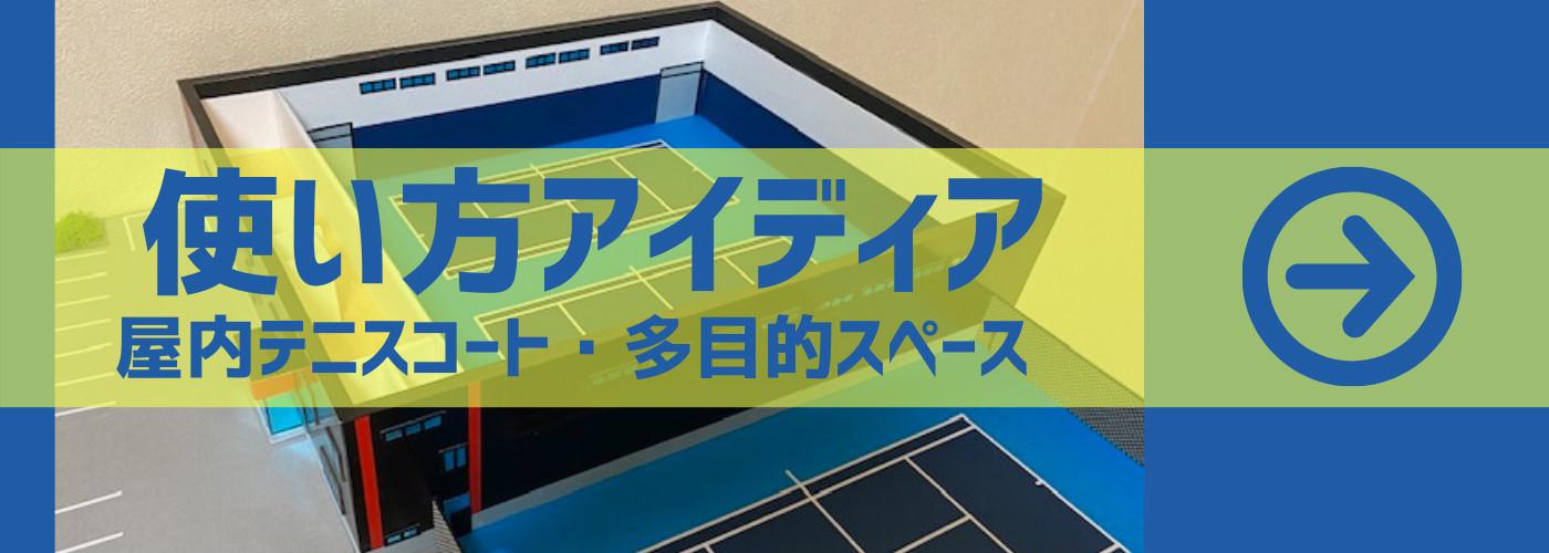 札幌 テニスコート 屋内レンタル 多目的スペース 使い方 テニス大会 運動会 かけっこ教室 PLACE OF SPORTS NEO