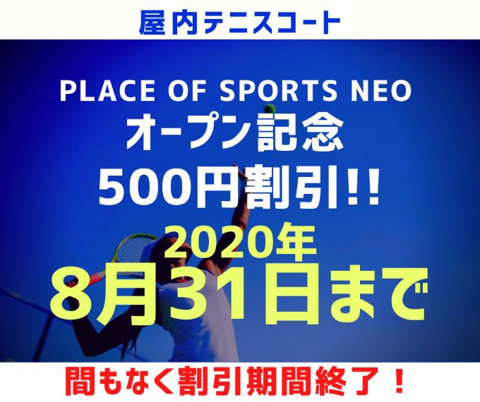 札幌レンタルテニスコート PLACE OF SPORTS NEO プレイスオブスポーツネオ オープン記念500円割引 8月31日まで 屋内デコターフテニスコート 500円割引
