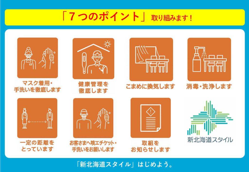 新北海道スタイル 7つのポイント