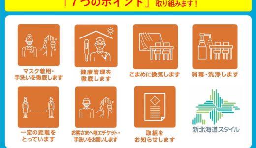 当施設は引き続き新北海道スタイル7つのポイントを取り組みます