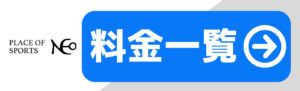 札幌 レンタル テニスコート 料金一覧 PLACE OF SPORTS NEO