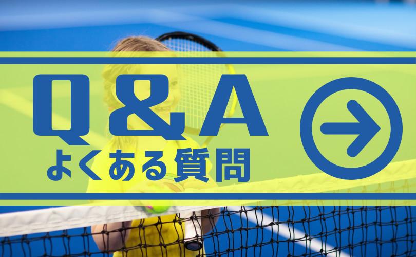 札幌 テニスコート 屋内レンタル デコターフ PLACE OF SPORTS NEO よくある質問