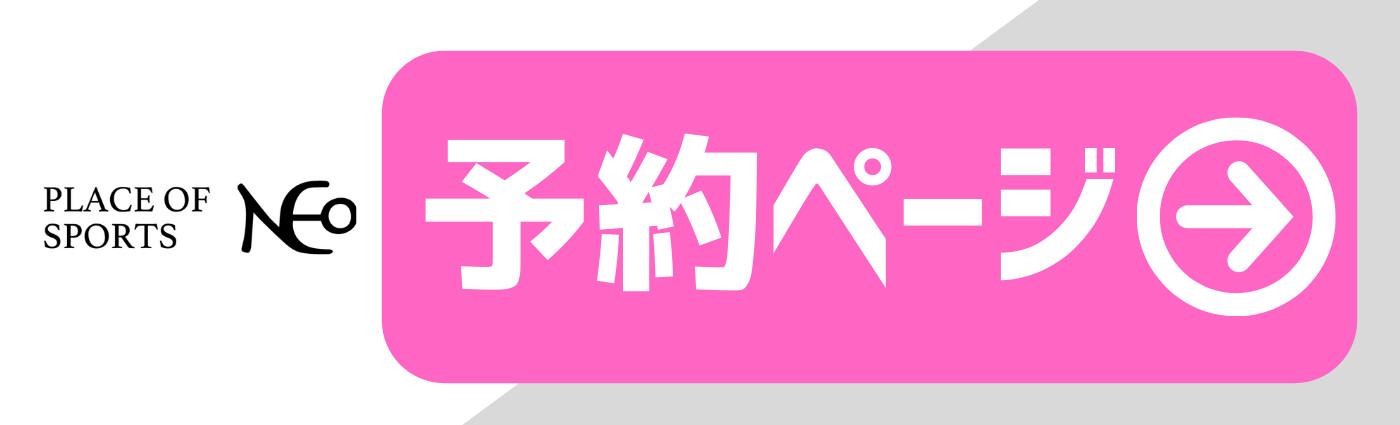 札幌 レンタル テニスコート 予約 PLACE OF SPORTS NEO