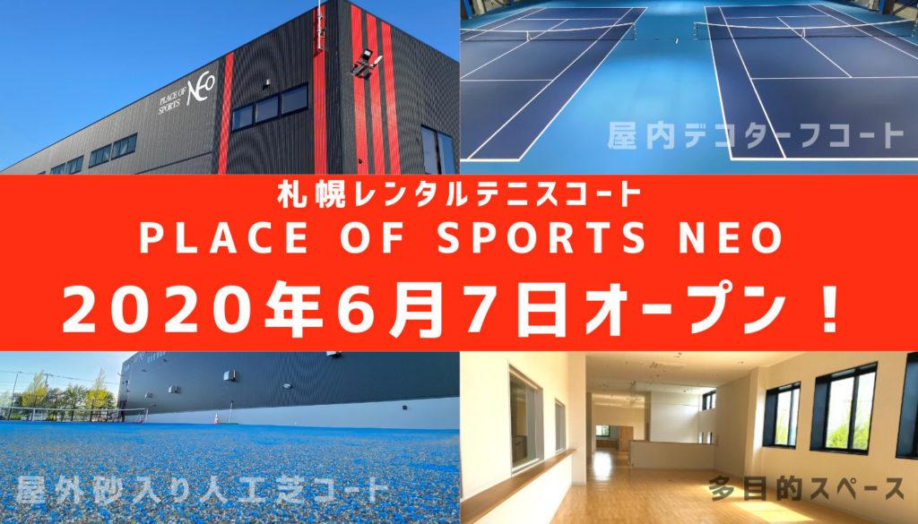 札幌 レンタルテニスコート 屋内デコターフ 屋外ナイター付 砂入り人工芝 2020年6月7日オープン