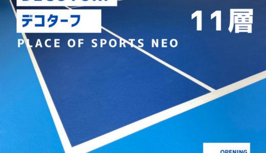 デコターフ塗装完了!11層という最高のテニスコート誕生です。
