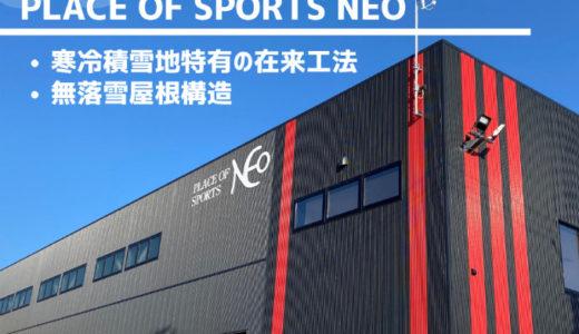 【札幌テニスコート】NEOの建物は寒冷積雪地特有の在来工法&無落雪屋根構造