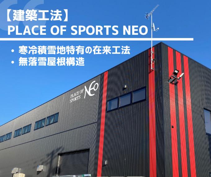 札幌レンタルテニスコート PLACE OF SPORTS NEO 建築工法 在来工法