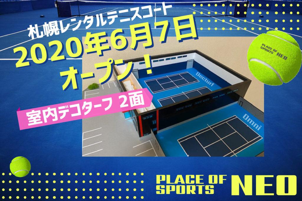 北海道 札幌市白石区米里 レンタル テニスコート PLACE OF SPORTS NEO プレイスオブスポーツネオ 屋内デコターフコート 2020年6月7日オープン