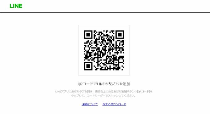 札幌レンタルテニスコート PLACE OF SPORTS NEO 公式LINE おともだち登録画面