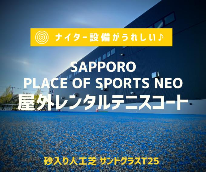 札幌 テニスコート ナイター 屋外レンタル 砂入り人工芝 サンドグラスT25 PLACE OF SPORTS NEO