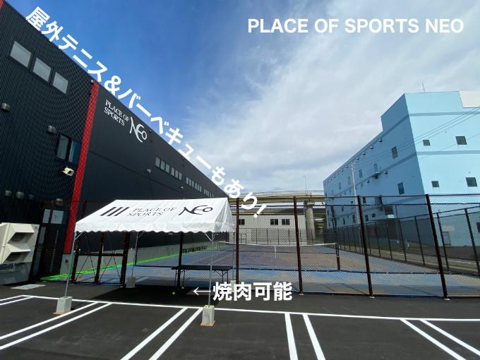 札幌テニスコートレンタル施設 PLACEOFSPORTSNEO 焼肉テニス 屋外砂入り人工芝コート