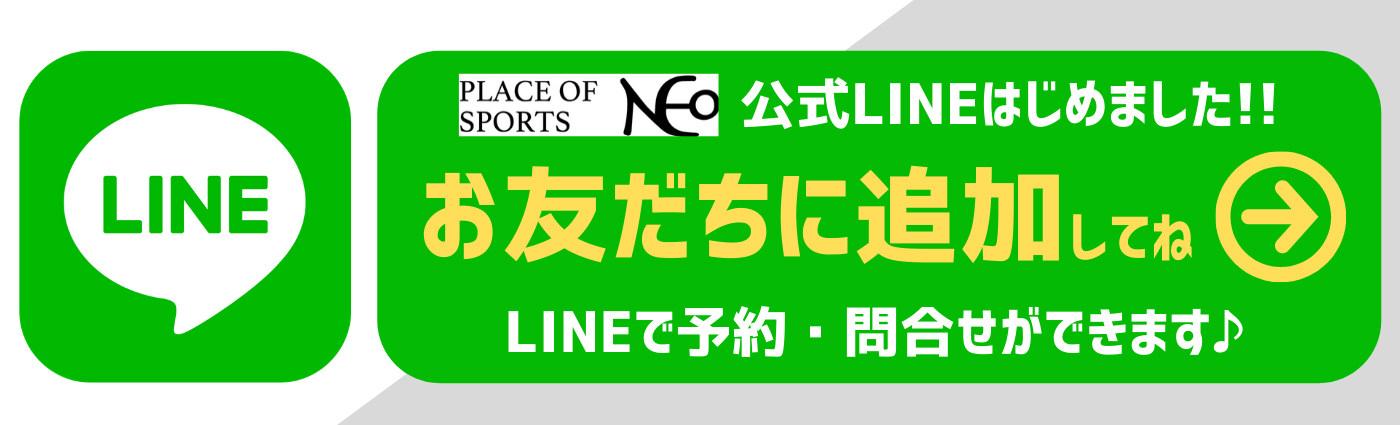 札幌レンタルテニスコート PLACE OFSPORTS NEO 公式LINEはじめました! おともだち登録してね