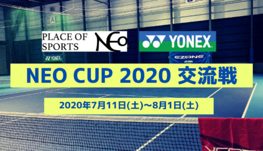 NEO CUP 2020 交流戦 開催のお知らせ|エントリーは先着順6月30日まで!