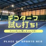 札幌レンタルテニスコート PLACE OF SPORTS NEO 屋内 デコターフ 試し打ち