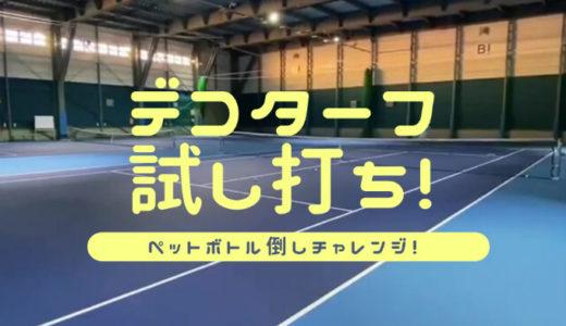 札幌デコターフテニスコートで試し打ち!強烈サーブでペットボトルを倒す