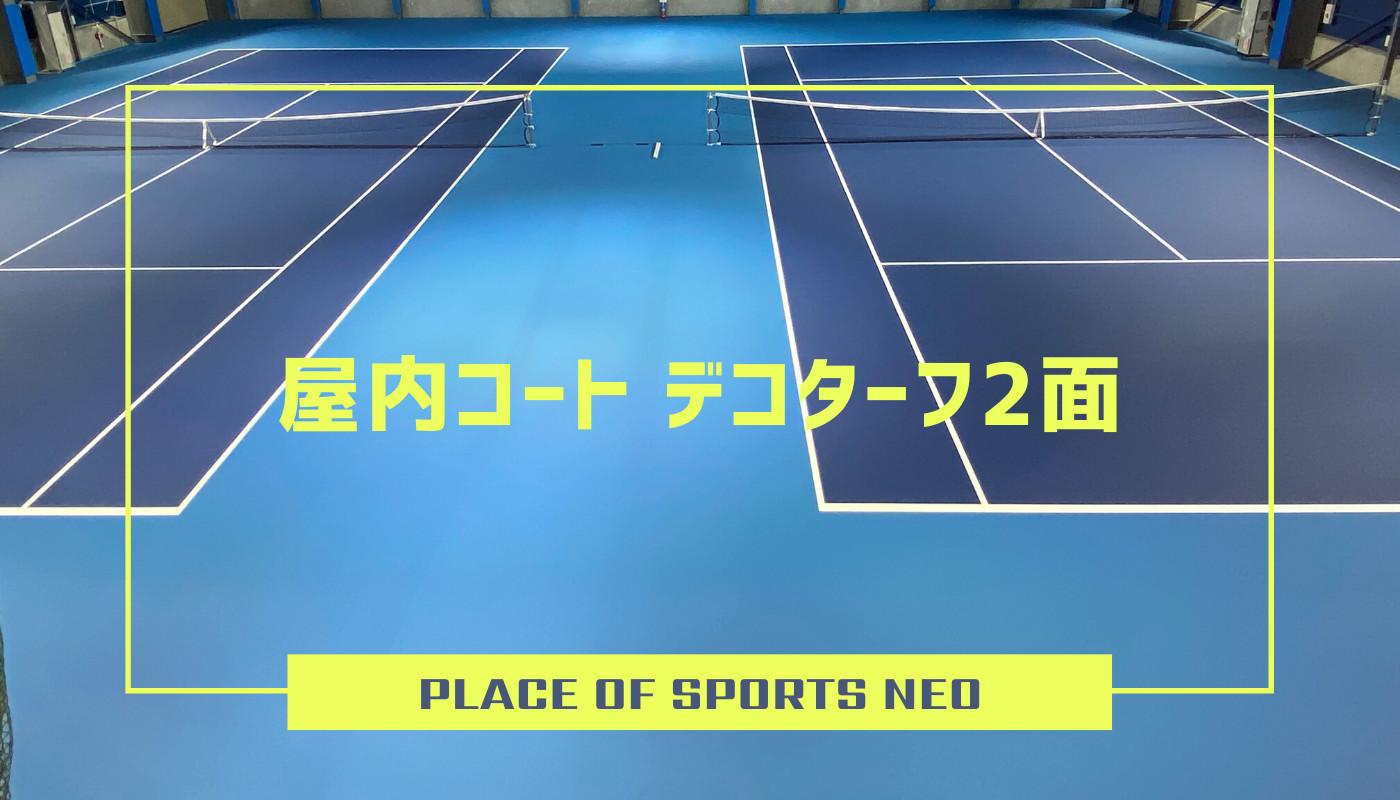 札幌 テニスコート 屋内デコターフ レンタル PLACE OF SPORTS NEO プレイスオブスポーツネオ