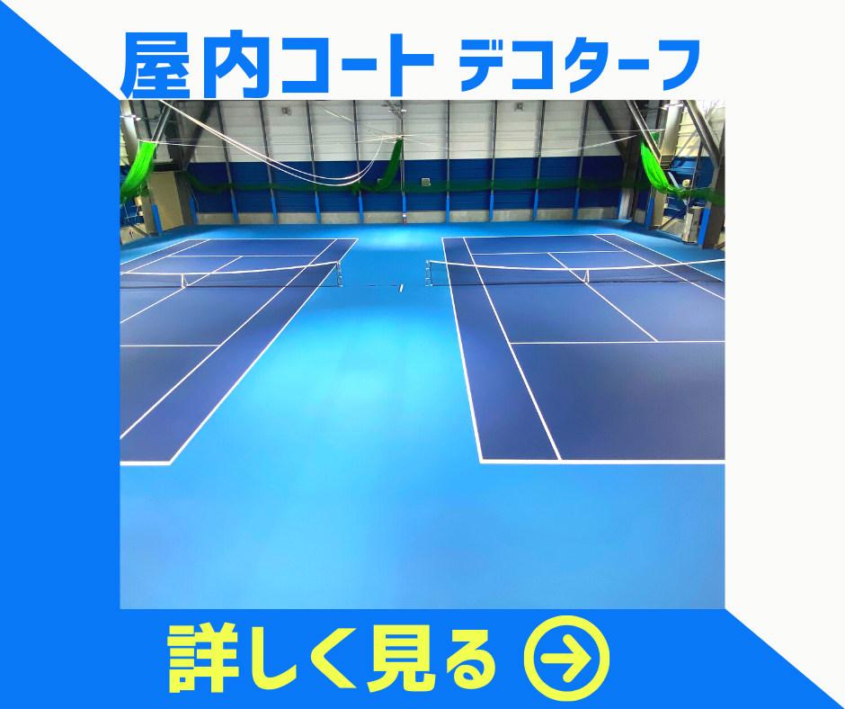札幌 テニスコート デコターフ 屋内レンタル