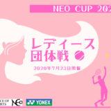 NEOCUP2020 レディース団体戦 札幌テニスコートレンタル施設 プレイスオブスポーツネオ PLACEOFSPORTSNEO