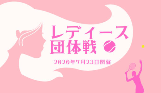 NEO CUP 2020 レディース団体戦 開催のお知らせ