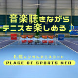 札幌レンタルテニスコート 音楽 有線放送 PLACEOFSPORTSNEO プレイスオブスポーツネオ 冬