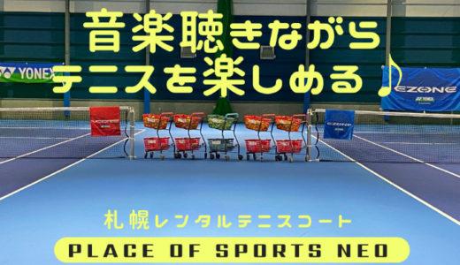 有線放送を聴きながらテニスを楽しめるのもNEOのポイント!