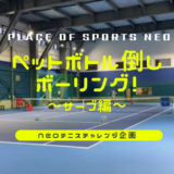 NEOテニスチャレンジ企画 ペットボトル倒しボーリング サーブ編 札幌テニスコートレンタル プレイスオブスポーツネオ