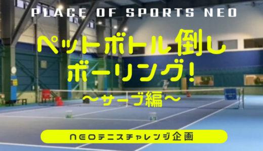 NEOテニスチャレンジ企画!ペットボトル倒しボーリング|サーブ編