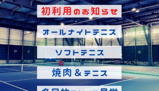 初!オールナイトテニス・ソフトテニス・焼肉テニス・2つのサーフェス連続利用のご紹介