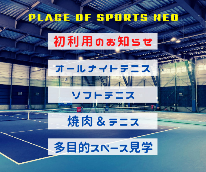 札幌テニスコートレンタル施設 PLACE OF SPORTS NEO オールナイトテニス ソフトテニス 屋外焼肉テニス 初利用
