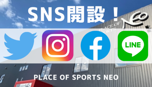 NEO公式LINE・Instagram・twitter・facebookページ開設しました。
