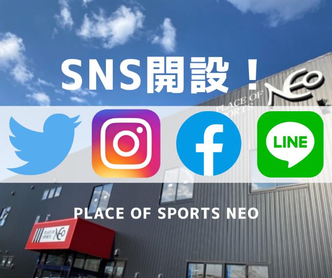 札幌 レンタル テニスコート PLACEOFSPORTSNEO SNS LINE開設
