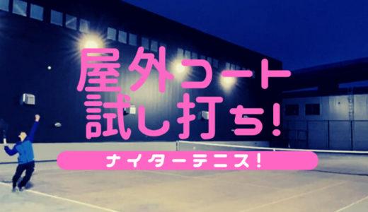 夏はナイターテニス!NEOのサインも屋外コートも明るく光ってます!