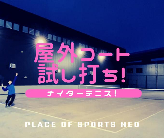 札幌ナイターテニス 屋外コート 砂入り人工芝 サンドグラスT25 PLACE OF SPORTS NEO