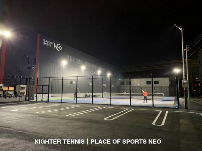 札幌 テニスコート ナイター 屋外レンタル 砂入り人工芝 PLACE OF SPORTS NEO