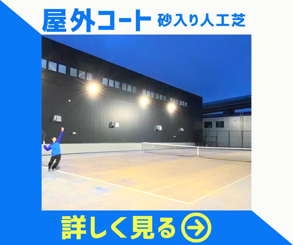 札幌 テニスコート 屋外 砂入り人工芝