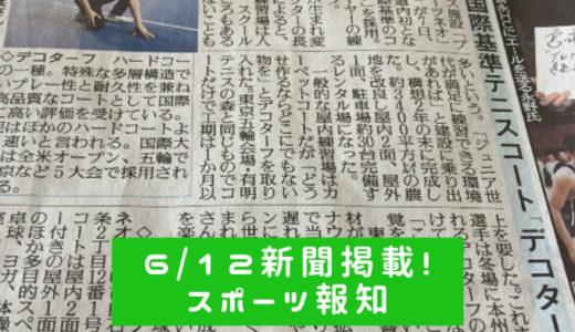 スポーツ報知に掲載!屋内デコターフコートで北海道冬の練習環境改善に一役