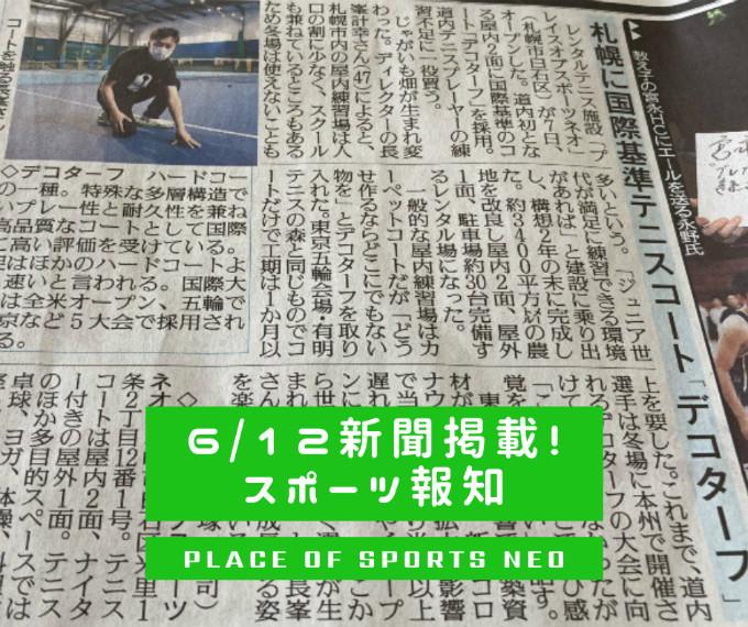 札幌テニスコートレンタル PLACEOFSPORTS NEO スポーツ報知 デコターフ メディア掲載