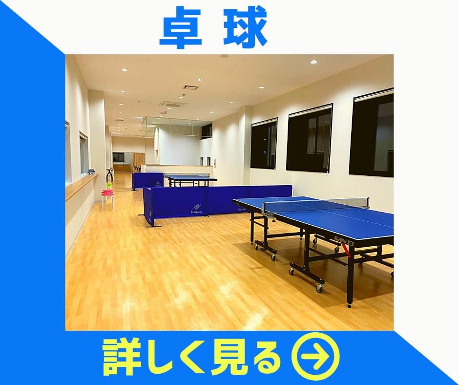 札幌 卓球台レンタル PLACE OF SPORTS NEO