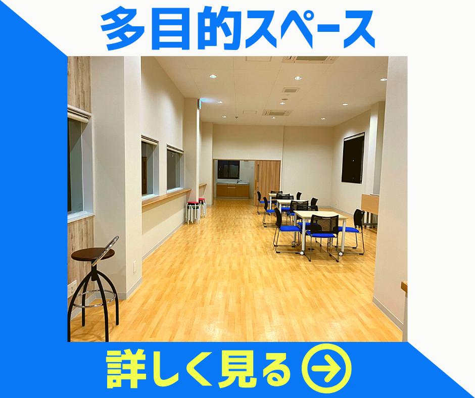 札幌 レンタルスペース ヨガ教室 体操教室 かけっこ 料理教室
