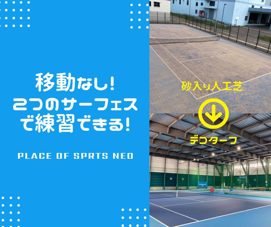 札幌テニスコートレンタル施設 プレイスオブスポーツネオ 砂入り人工芝 デコターフ 2サーフェスあるテニスコート