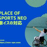 札幌レンタルテニスコート PLACE OF SPORTS NEO プレイスオブスポーツネオ 車イス対応 バリアフリー