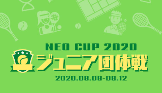 NEO CUP 2020 ジュニア団体戦 開催のお知らせ|エントリーは先着順7月26日迄受付!