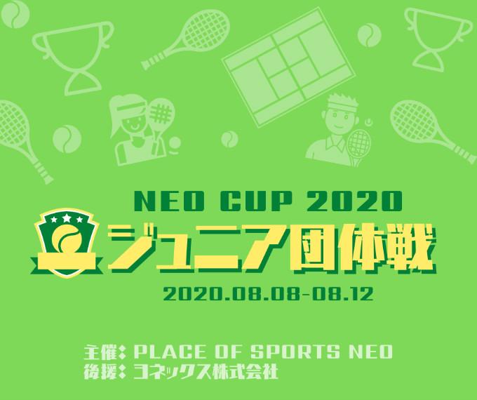 NEOCUP2020 ジュニア団体戦 プレイスオブスポーツネオ イベント 小学生 中学生 テニス大会
