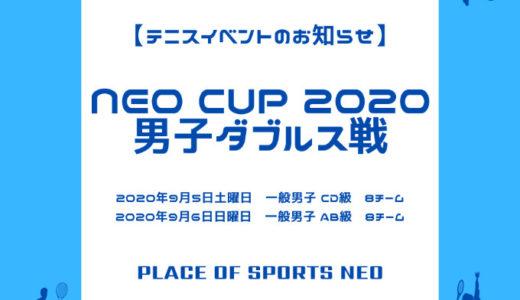 NEO CUP 2020 男子ダブルス戦|8月3日月曜日9時から受付開始!