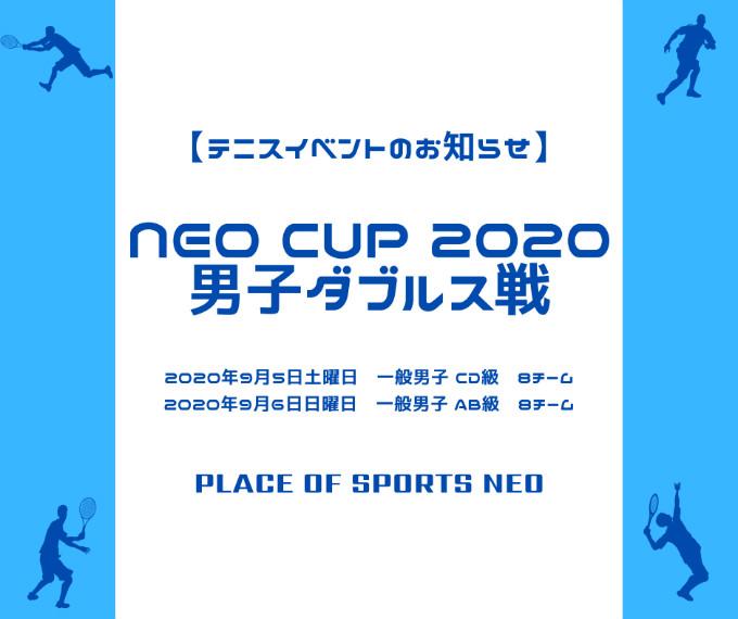 NEOCUP2020 一般男子ダブルス戦 プレイスオブスポーツネオ イベント テニス大会
