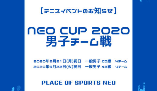NEO CUP 2020 男子チーム戦|8月3日月曜日9時から受付開始!