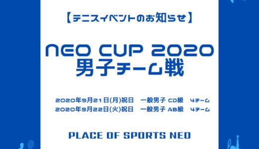 NEO CUP 2020 男子チーム戦|8月3日月曜日9時から受付開始!